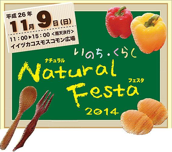 「いのち・くらし Natural Festa」