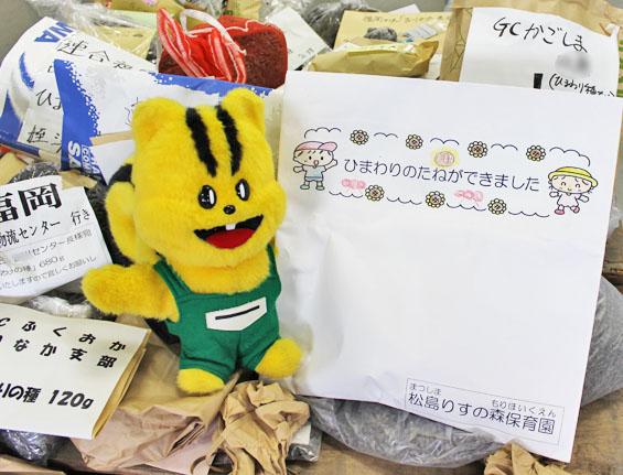 松島りすの森保育園からも届きました