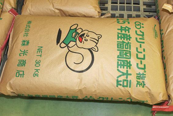 フクユタカの袋