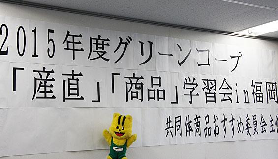産直・商品学習会