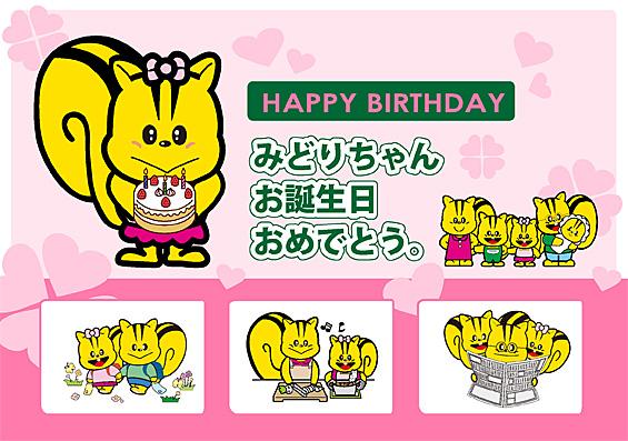 みどりちゃんの誕生日