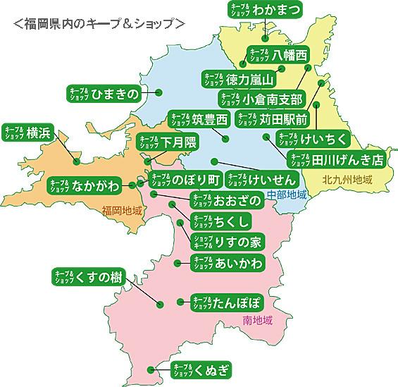 (キープ&ショップ)地図
