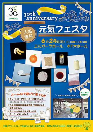 maturi_poster_fukuokanisi