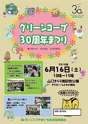maturi_poster_yamaguchi