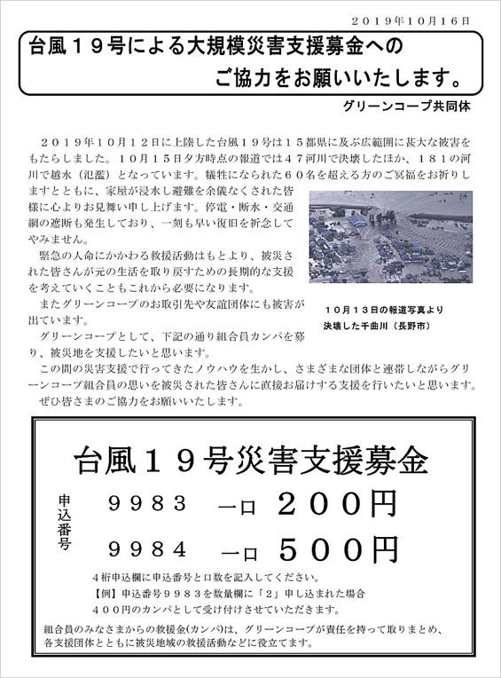 191016_taifu19gou_kampa_chirashi01