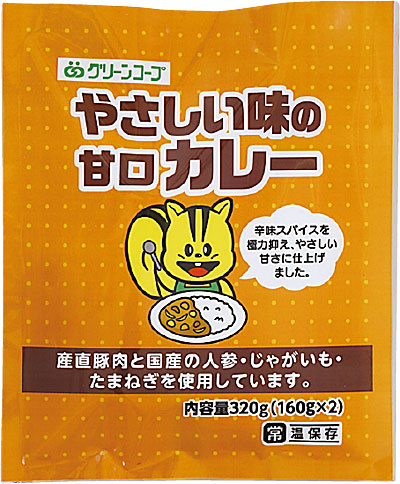 200130 yasashii_curry