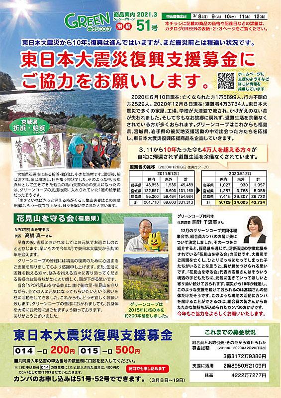 210301daishinsai02